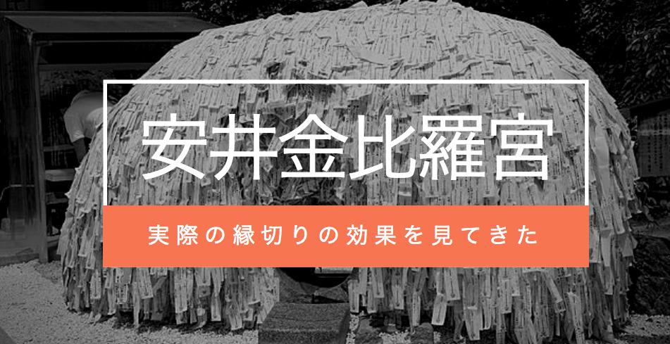 【霊能師がみた】京都・安井金比羅宮の「縁切り」効果と、不思議な出来事