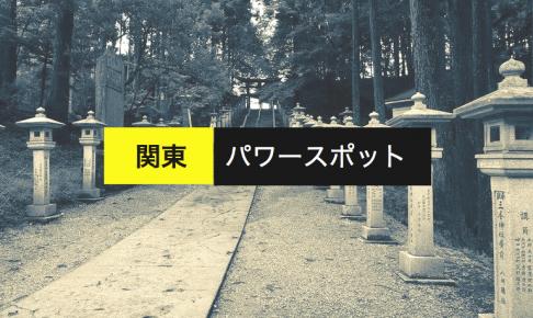 関東 パワースポット
