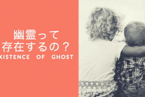 幽霊 存在