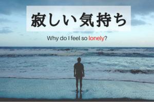 寂しい気持ち