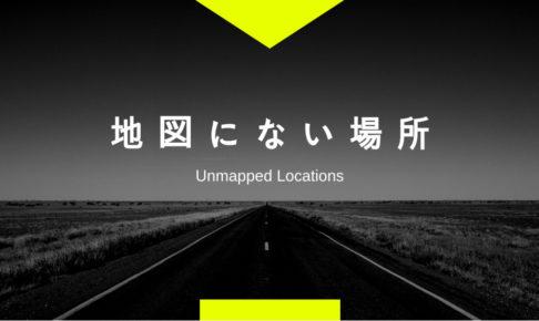 行ってはいけない「地図にない場所」のホント(実体験アリ)