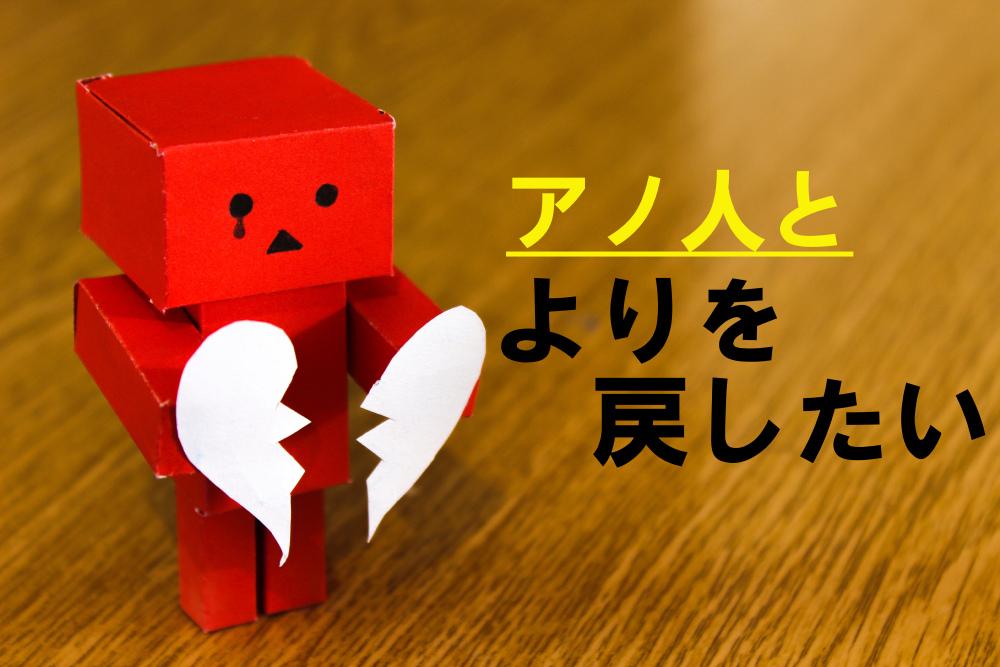 「よりを戻したい」別れた元カレ・元カノ人と【復縁】する方法