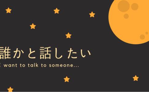 誰かと話したい