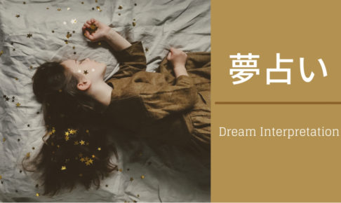 赤ちゃん、虫、好きな人…【夢占い】の真相を占い師が徹底解明
