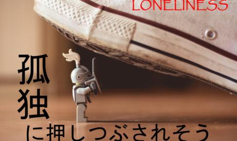 いつもひとり…【孤独に押しつぶされそう】寂しい心を満たすには