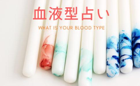 【血液型占い】相性・性格診断の、ホントのところ