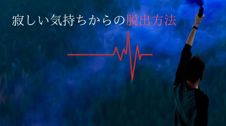 【寂しくて辛い、助けて】心のSOSの原因と対処方法とは!
