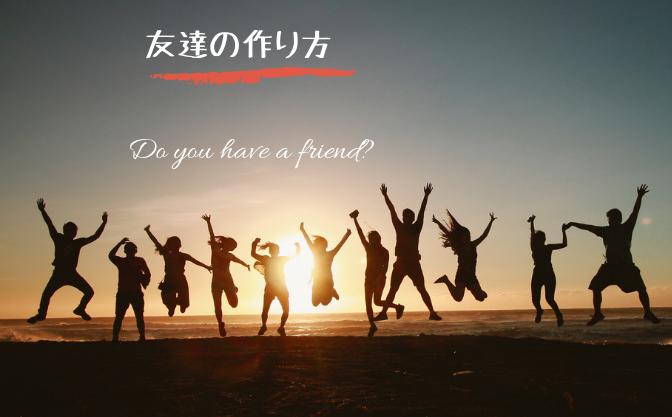 今日から実践!学生・社会人に読んでほしい【友達の作り方】