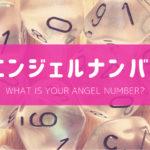 【エンジェルナンバー】の意味とは?独自の数字の見つけ方教えます