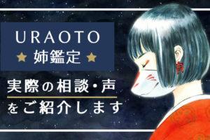 URAOTO「姉鑑定」- 実際の相談例・声をご紹介します