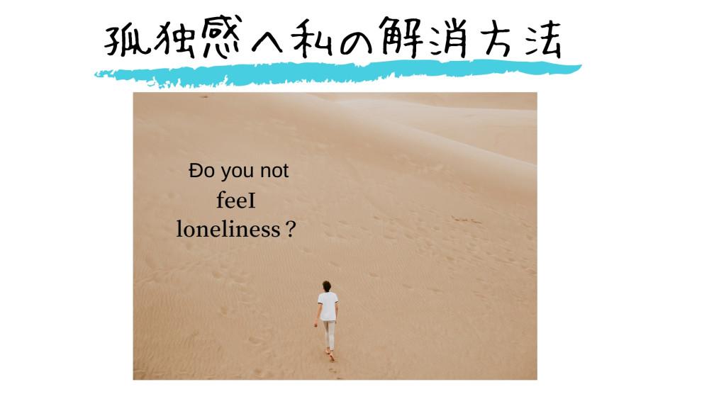 今日から変われる!?霊能師もやっている「孤独感」の解消法