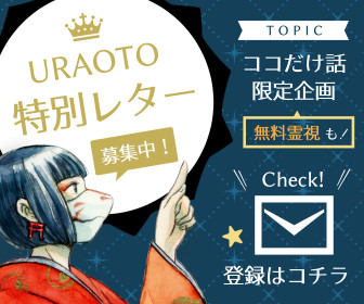 URAOTO特別レターを読もう!