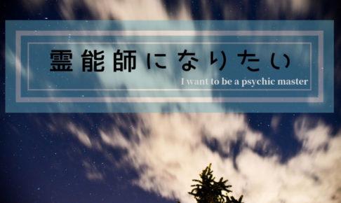 「霊能師になりたい」方必見!現役霊能師が教えるその方法