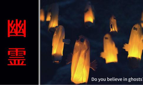 本物の【幽霊】はいる?みんなが知りたい実在の真相を徹底解明