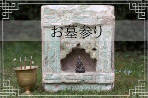 知ってますか?「お墓参り」のマナー、正しい手順と注意点