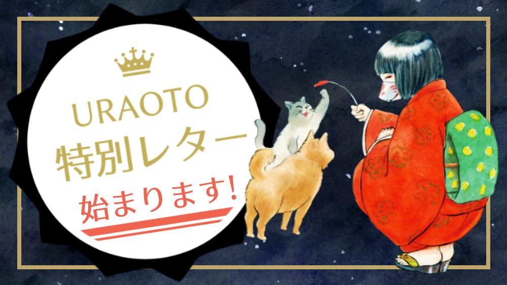 無料配信「URAOTO特別レター」がはじまります!