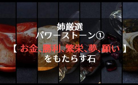 「姉の厳選」パワーストーン①【 お金、勝利、繁栄、夢、願い 】をもたらしてくれる石