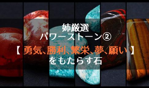 「姉の厳選」パワーストーン②【 勇気、勝利、繁栄、夢、願い 】をもたらしてくれる石