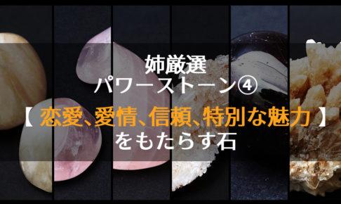 「姉の厳選」パワーストーン④【 恋愛、愛情、安らぎ、信頼、特別な魅力 】をもたらしてくれる石