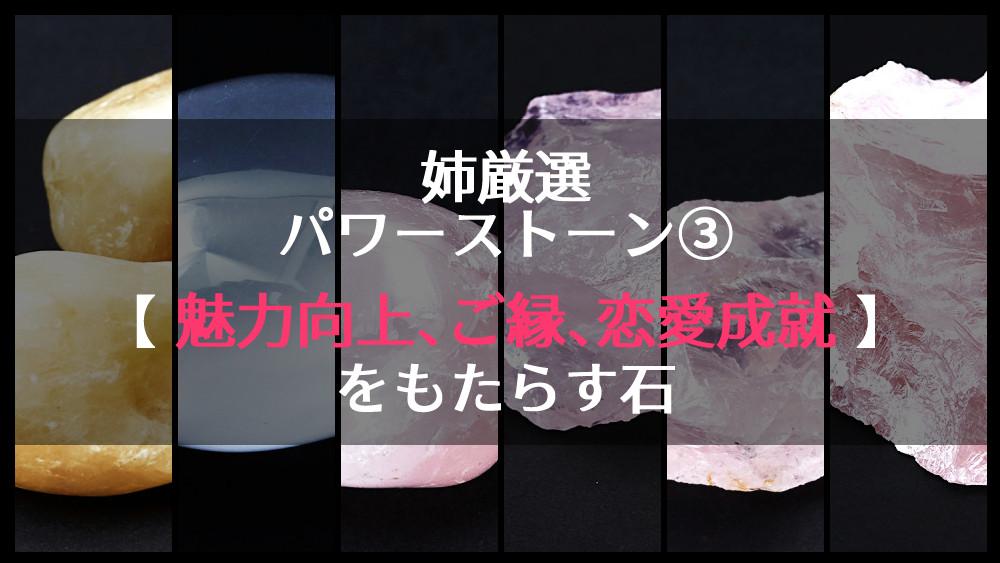 「姉の厳選」パワーストーン③【 魅力向上、ご縁、恋愛成就 】を引き寄せてくれる石