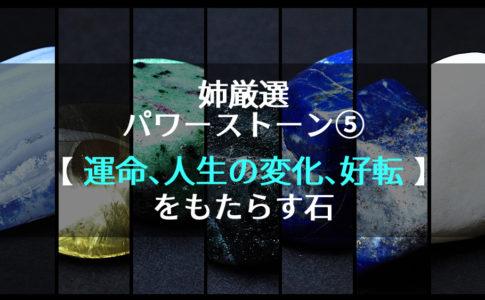「姉の厳選」パワーストーン⑤【 運命、人生の変化、好転 】をもたらしてくれる石