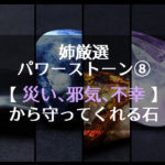 「姉の厳選」パワーストーン⑧【 災い、邪気、不幸 】から守ってくれる石