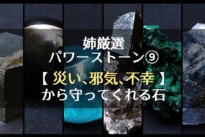 「姉の厳選」パワーストーン⑨【 災い、邪気、不幸 】から守ってくれる石