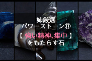 「姉の厳選」パワーストーン⑰【 強い精神、集中 】をもたらしてくれる石