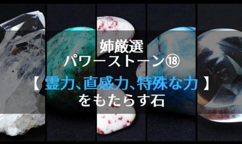 「姉の厳選」パワーストーン⑱【 霊力、直感力、特殊な力 】をもたらしてくれる石