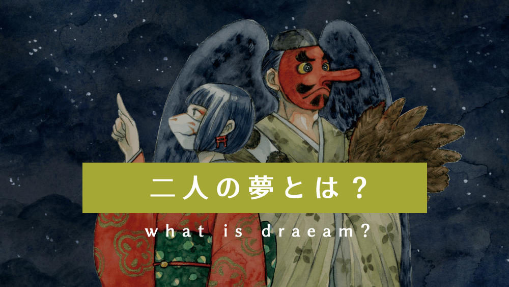 姉弟の夢を少しお話させてください(part.2)