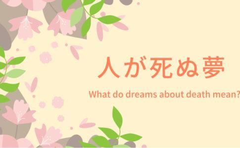親・子供・自分…【人が死ぬ夢】の意味とは?危険性や対処法を解説