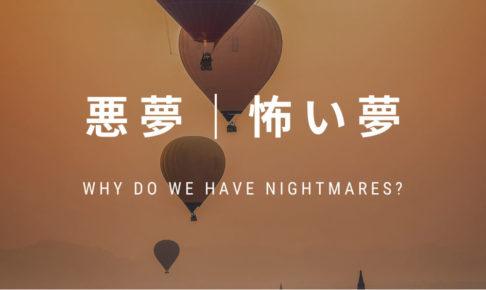 怖い夢や金縛りの原因とは?「悪夢」を見た時の対処法を徹底解説