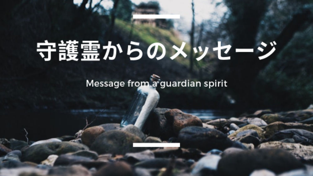 【霊能者が教える】守護霊からのメッセージを受け取る方法
