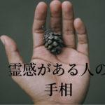霊感が強い人の特殊な「手相」とは?その特徴と真相を徹底検証