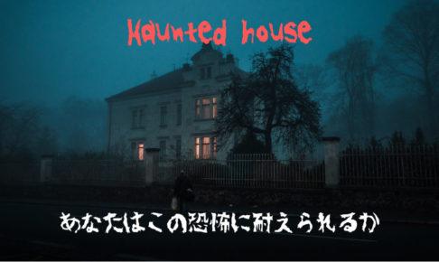 霊能師「姉」が勧める、本当に怖い【お化け屋敷】その作り方も解説!