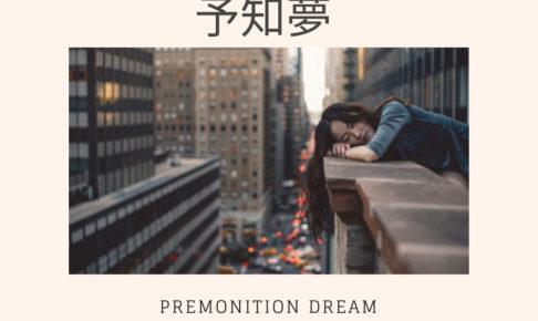 ほんとにある?【予知夢】の意味するものとは何なのか