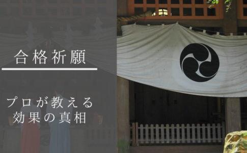 【合格祈願】グッズや人気神社ランキングの真相を、霊能師が解説!