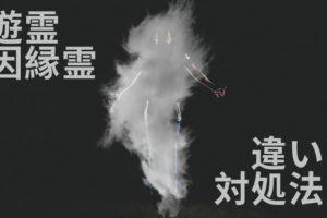 浮遊霊と因縁霊の違いは?「霊に取り憑かれた時」の対処法を解説!