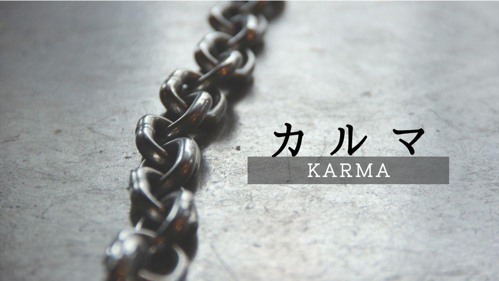 霊能師が解説!【カルマ】の意味とは…?悪いカルマを消す方法