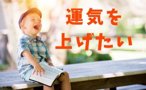 【簡単!】プロの霊能師おすすめ「最強の開運方法」がすごい…!