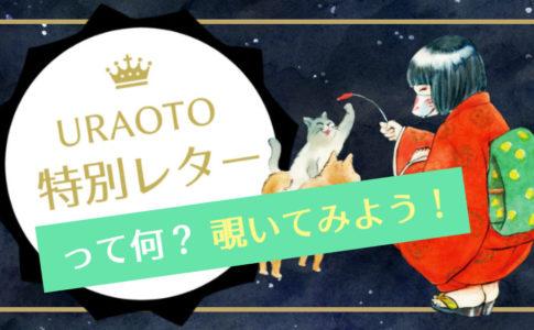 【来週からミニ霊視募集!】無料配信「URAOTO特別レター」読んでみませんか?