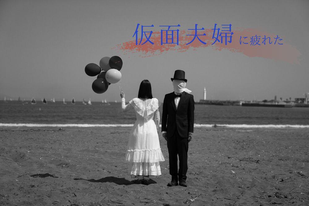 【仮面夫婦の行く末】夫婦関係を続けることに、疲れた時の対処法