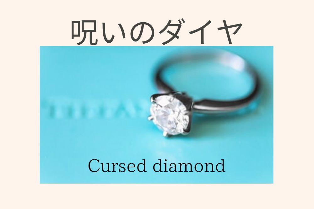 【プロが語る真実】呪いのダイヤを持つと、本当に不幸になるのか?