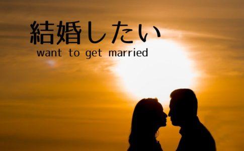 【2020年版】良縁を呼び寄せる!結婚運アップの方法とは?