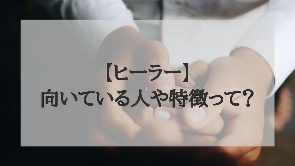 【ヒーラー志望必見!】現実でヒーラーになる方法と特徴を大公開!