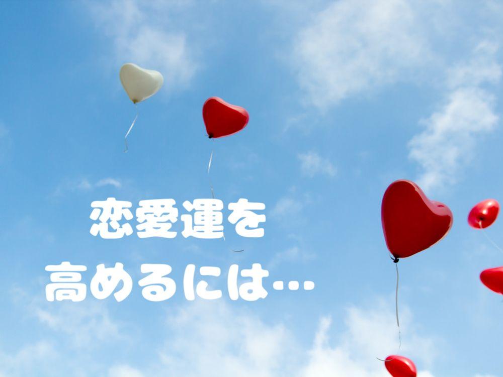【2020年保存版】今すぐできる!恋愛運アップの方法とは?