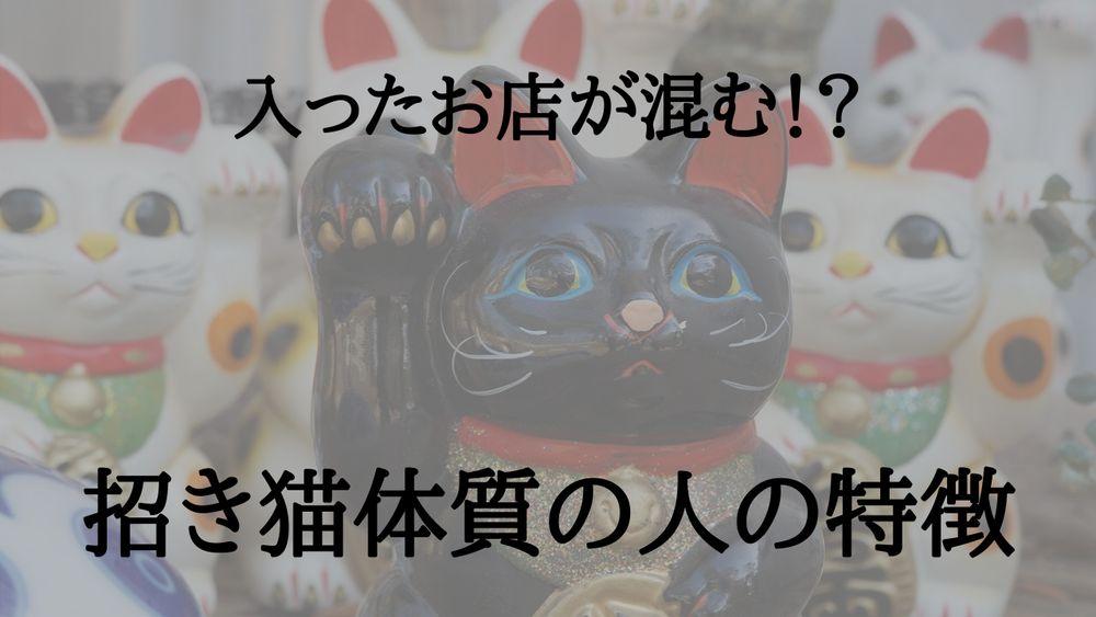 入った店が混む!?「招き猫体質」の姉がその特徴を大公開!