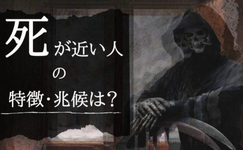 そろそろ死ぬ…?死が近い人の特徴・あらわれる兆候とは?