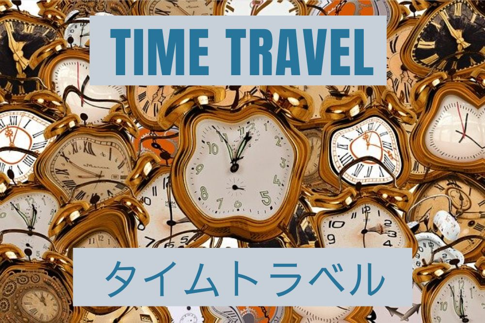実在する?タイムトラベルで時間旅行を実現している人はいるのか