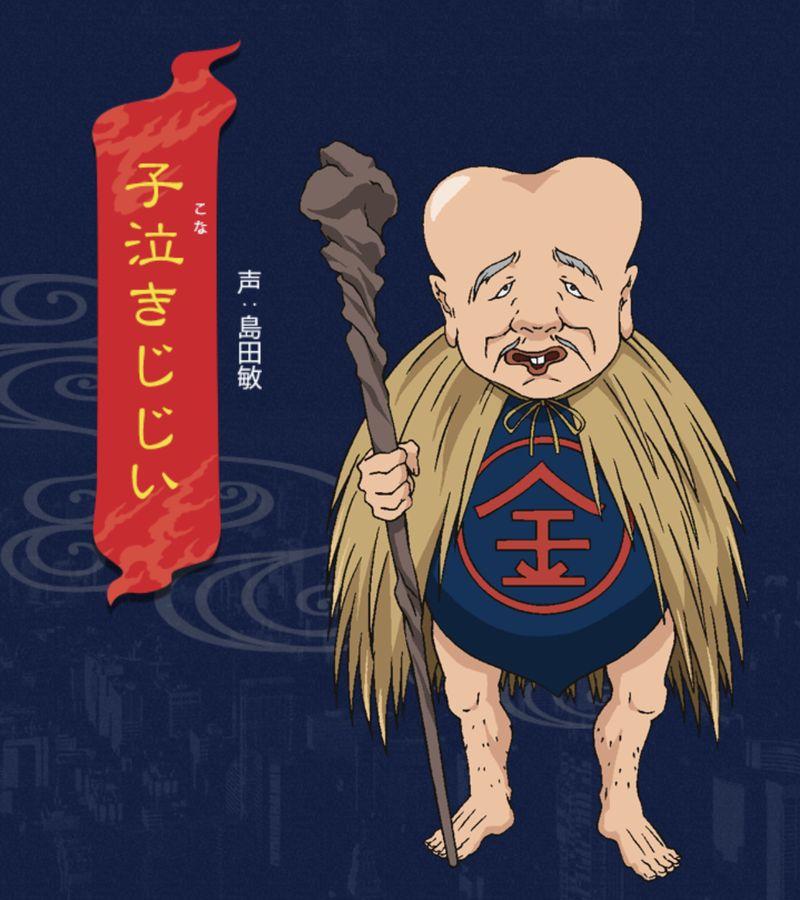 【子泣きじじい】とは一体なに…?ゲゲゲの鬼太郎の妖怪とは違う?